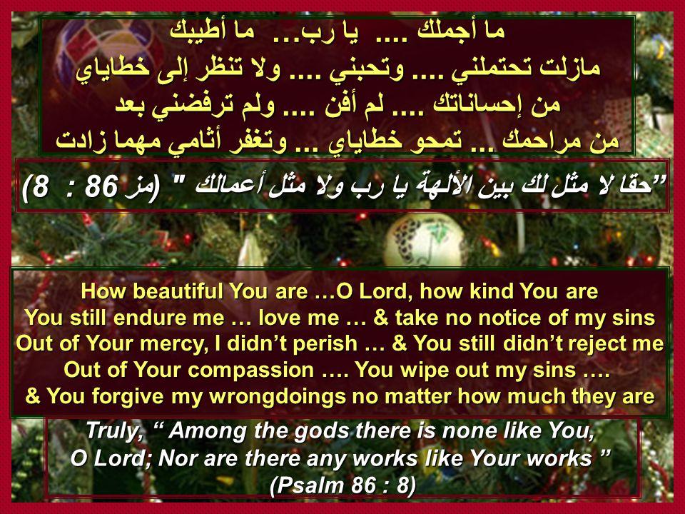 انه من احسانات الرب اننا لم نفن لان مراحمه لا تزول. (مرا 3 : 22) Through the LORD's mercies we are not consumed, Because His compassions fail not. (La