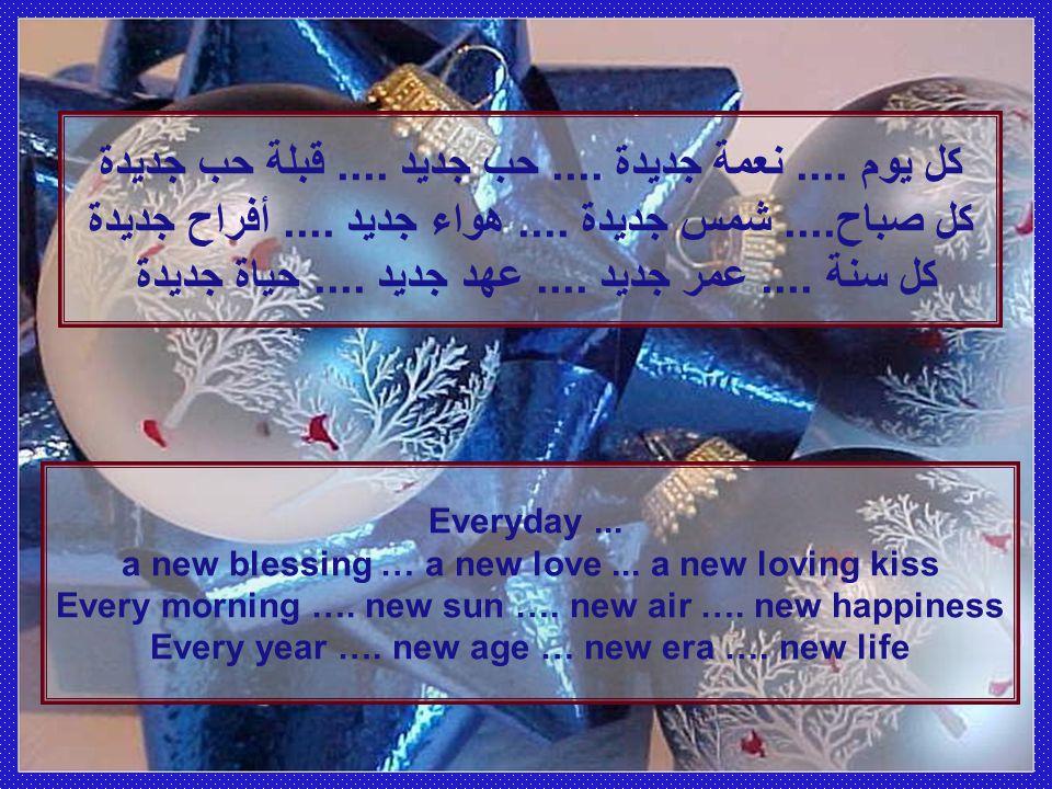 """""""هي جديدة في كل صباح كثيرة امانتك."""" (مرا 3 : 23) They are new They are new every morning; Great is Your faithfulness. faithfulness. (Lamentations 3 :"""