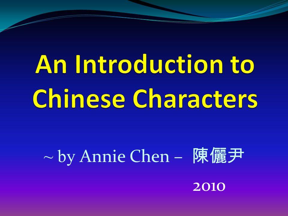 ~ by Annie Chen – 陳儷尹 2010