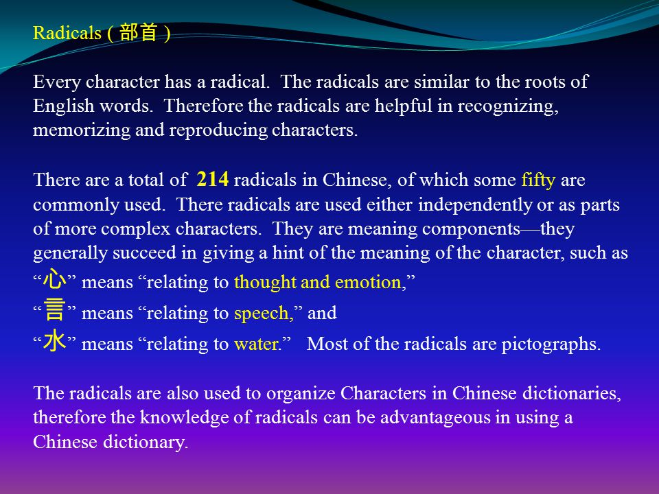 Radicals ( 部首 ) Every character has a radical.