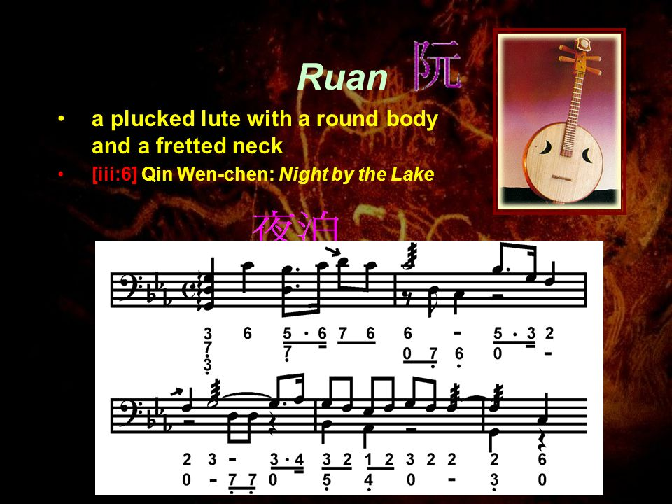Ruan a plucked lute with a round body and a fretted neck [iii:6] Qin Wen-chen: Night by the Lake