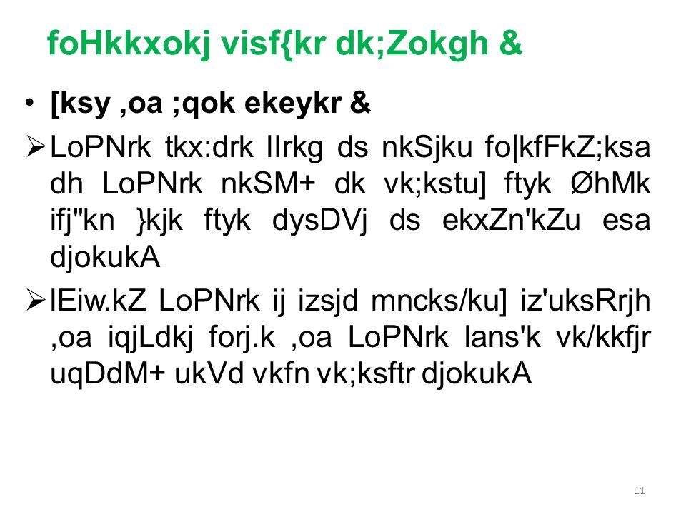 [ksy,oa ;qok ekeykr &  LoPNrk tkx:drk lIrkg ds nkSjku fo|kfFkZ;ksa dh LoPNrk nkSM+ dk vk;kstu] ftyk ØhMk ifj