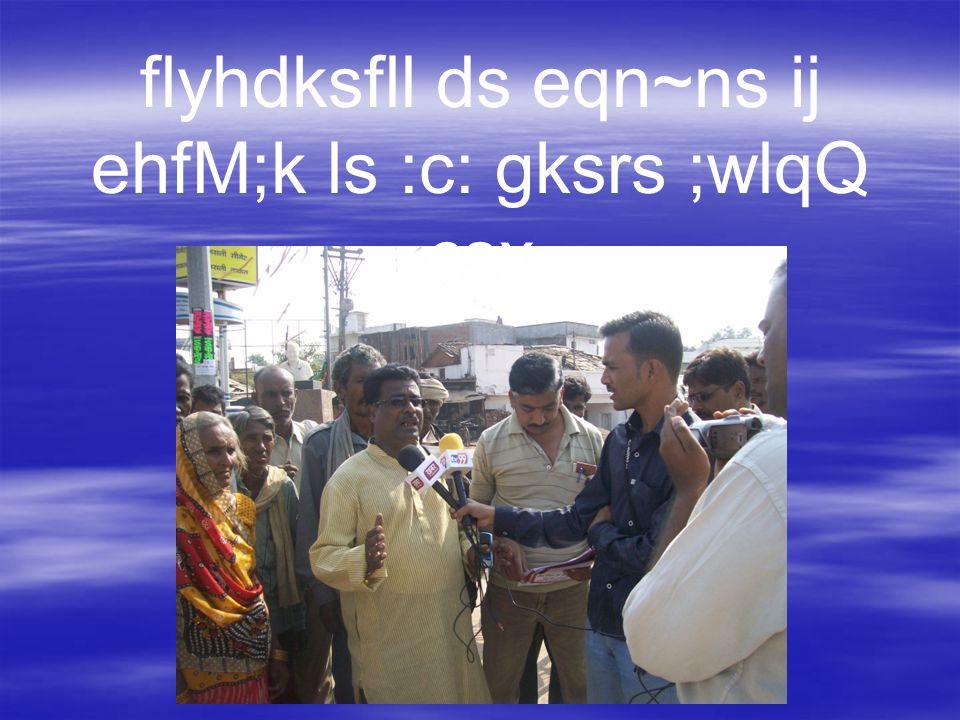 flyhdksfll ds eqn~ns ij ehfM;k ls :c: gksrs ;wlqQ csx