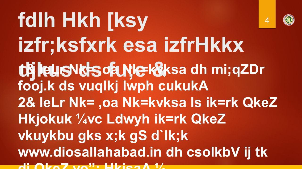3& leLr Nk=ksa ds ik=rk QkeZ ij iz/kkukp k;Z ds gLrk{kj o eqgj yxokuk