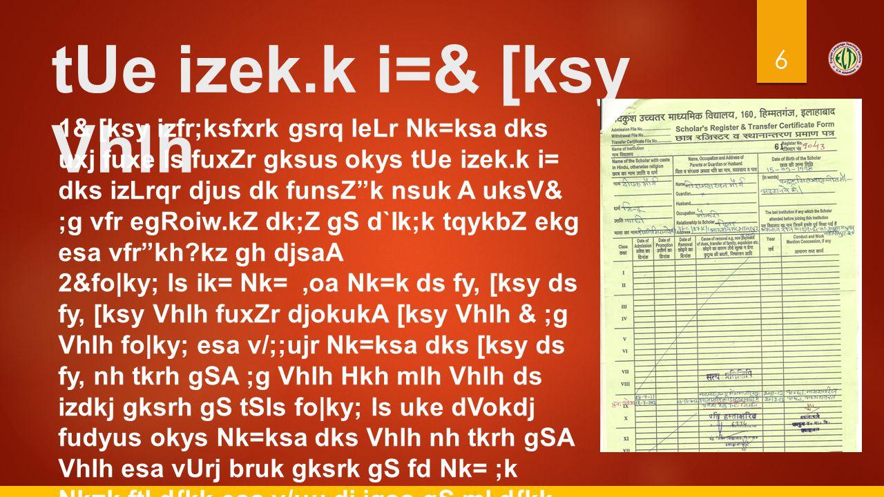 "tUe izek.k i=& [ksy Vhlh 6 1& [ksy izfr;ksfxrk gsrq leLr Nk=ksa dks uxj fuxe ls fuxZr gksus okys tUe izek.k i= dks izLrqr djus dk funsZ""k nsuk A uksV&"