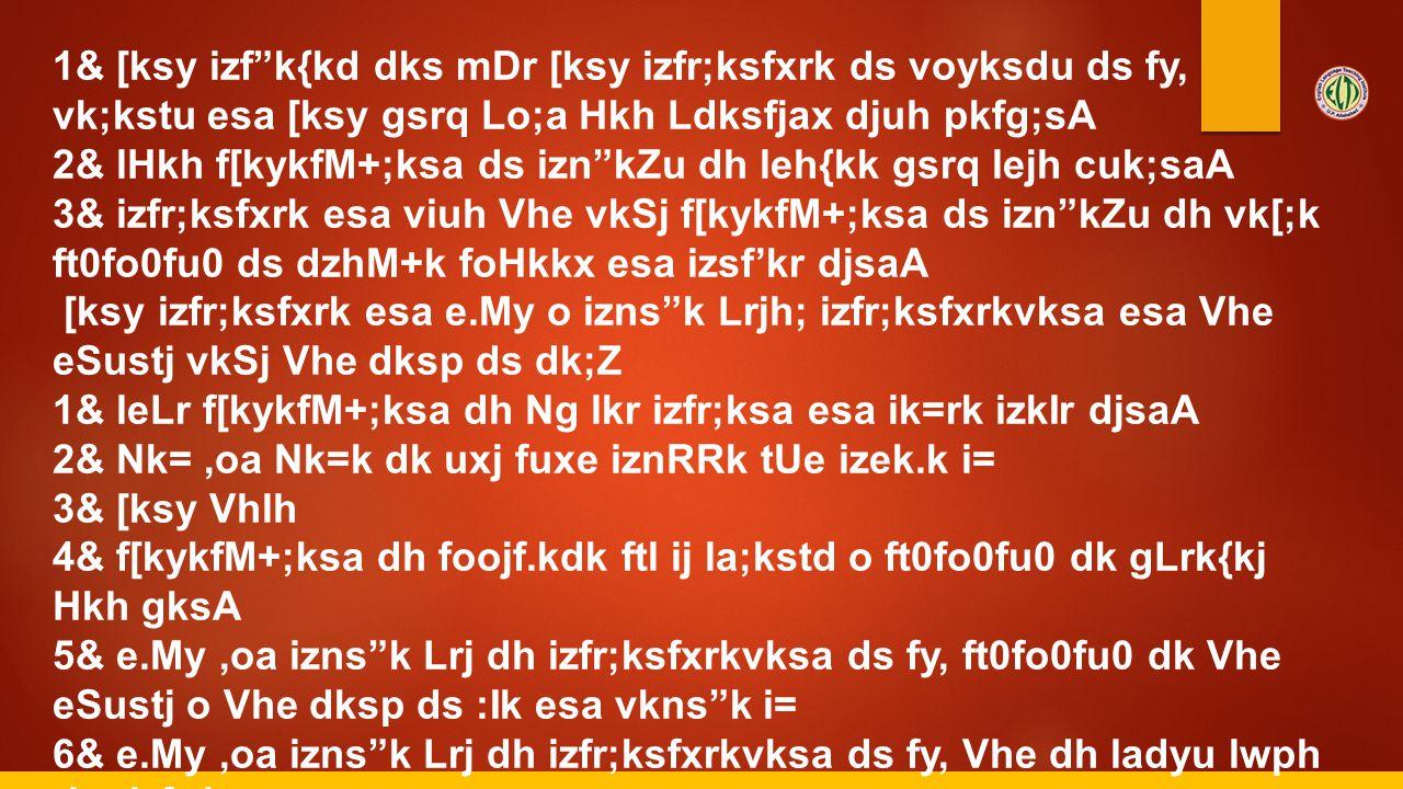 "1& [ksy izf""k{kd dks mDr [ksy izfr;ksfxrk ds voyksdu ds fy, vk;kstu esa [ksy gsrq Lo;a Hkh Ldksfjax djuh pkfg;sA 2& lHkh f[kykfM+;ksa ds izn""kZu dh le"