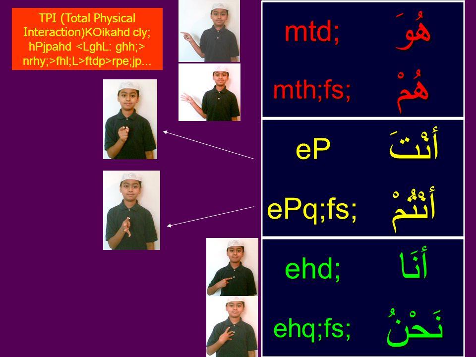 هُوَmtd; هُمْmth;fs; أنْتَeP أنْتُمْ ePq;fs; أنَاehd; نَحْنُehq;fs; TPI (Total Physical Interaction )KOikahd cly; hPjpahd nrhy;>fhl;L>ftdp>rpe;jp...