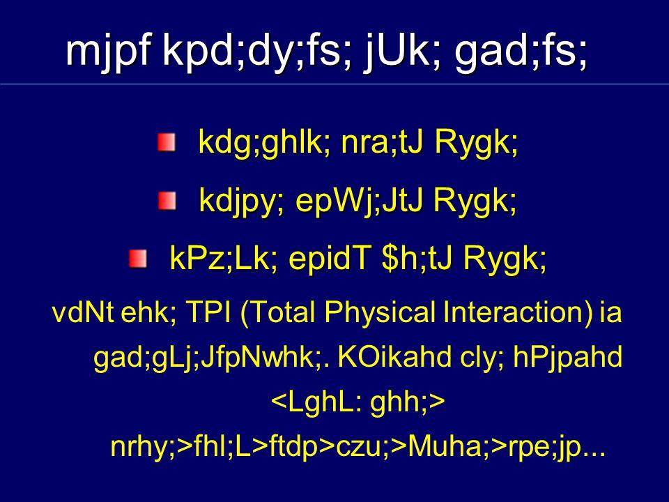 mjpf kpd;dy;fs; jUk; gad;fs; kdg;ghlk; nra;tJ Rygk; kdjpy; epWj;JtJ Rygk; kPz;Lk; epidT $h;tJ Rygk; vdNt ehk; TPI (Total Physical Interaction) ia gad;gLj;JfpNwhk;.