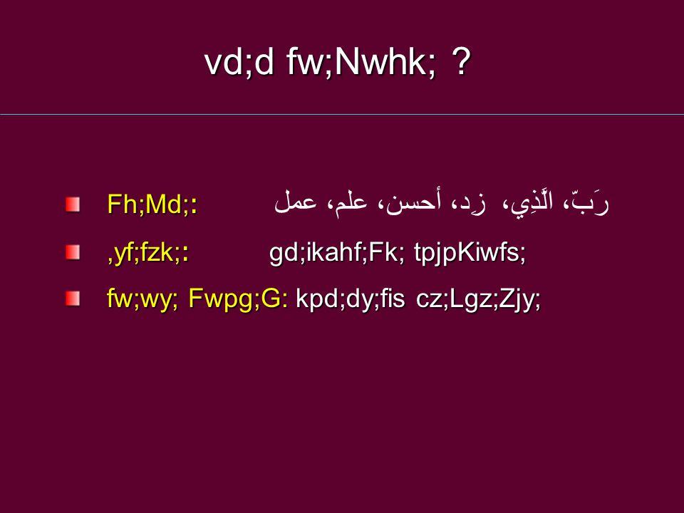 vd;d fw;Nwhk; .