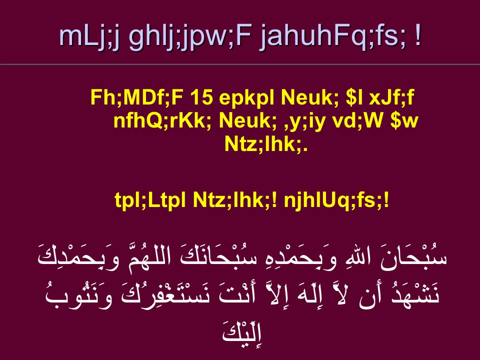 mLj;j ghlj;jpw;F jahuhFq;fs; .