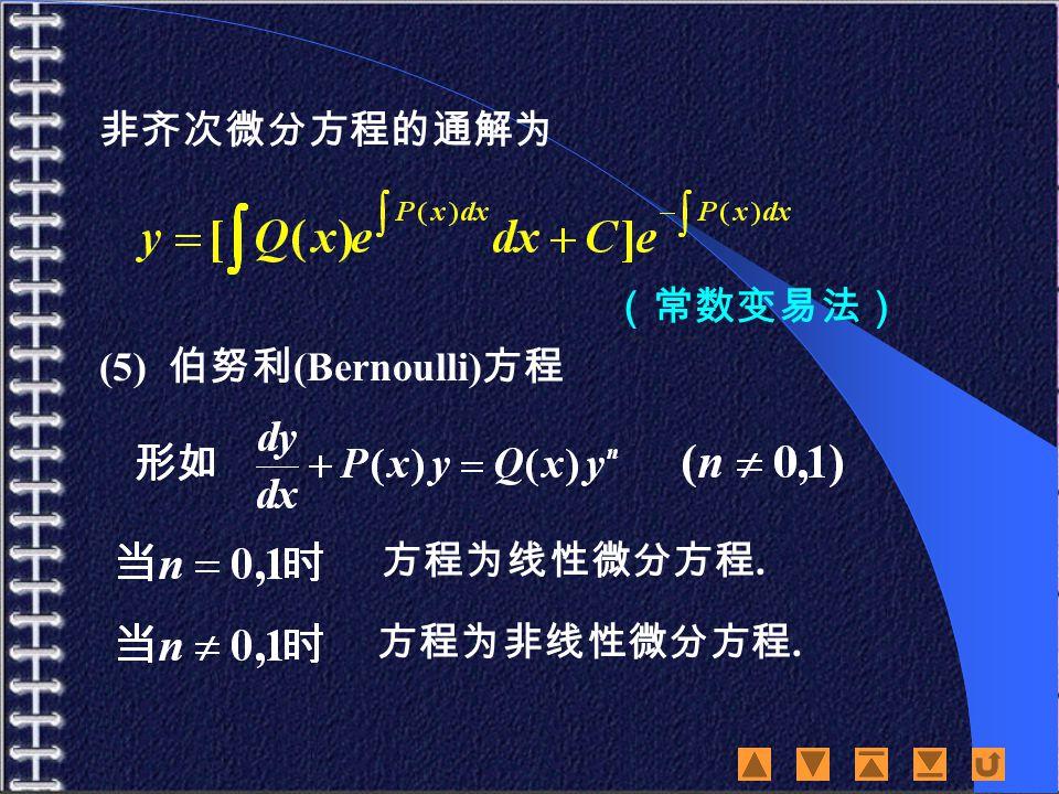 非齐次微分方程的通解为 (常数变易法) (5) 伯努利 (Bernoulli) 方程 方程为线性微分方程. 方程为非线性微分方程.