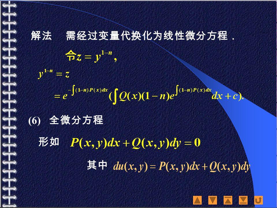 解法 需经过变量代换化为线性微分方程. 其中 形如 (6) 全微分方程