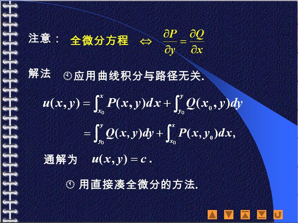注意: 解法  应用曲线积分与路径无关.  用直接凑全微分的方法. 通解为