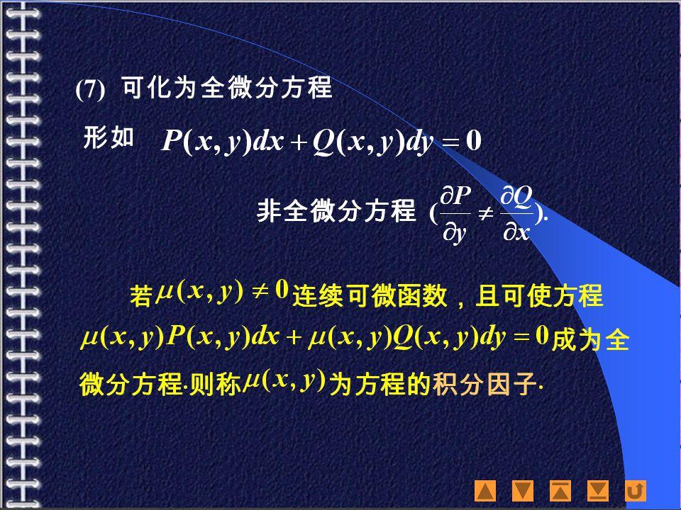 (7) 可化为全微分方程 形如