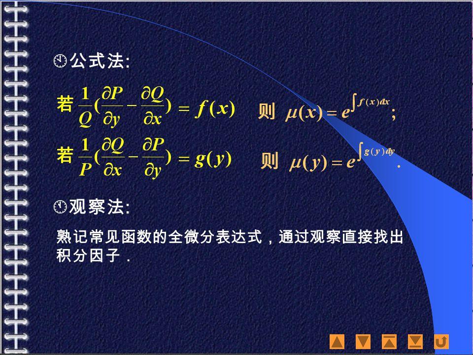  公式法 :  观察法 : 熟记常见函数的全微分表达式,通过观察直接找出 积分因子.