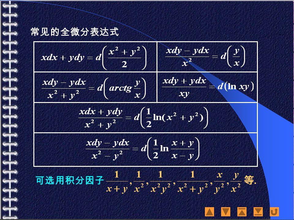 常见的全微分表达式 可选用积分因子