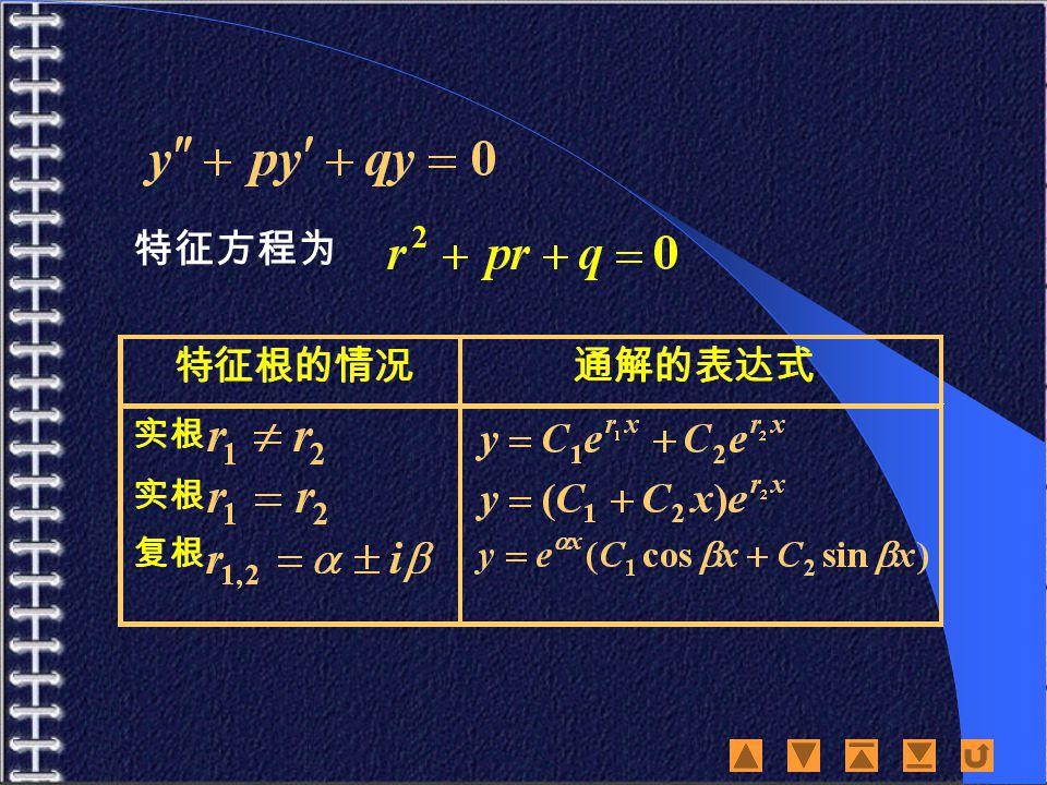 特征方程为