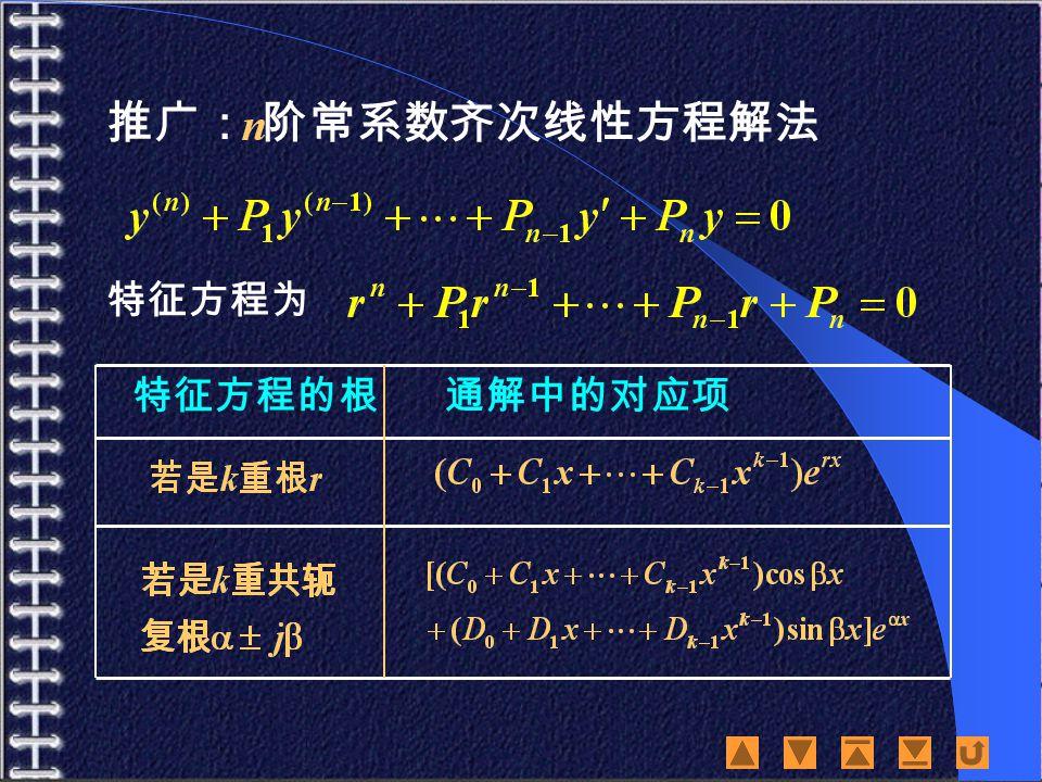 特征方程的根通解中的对应项 推广: 阶常系数齐次线性方程解法