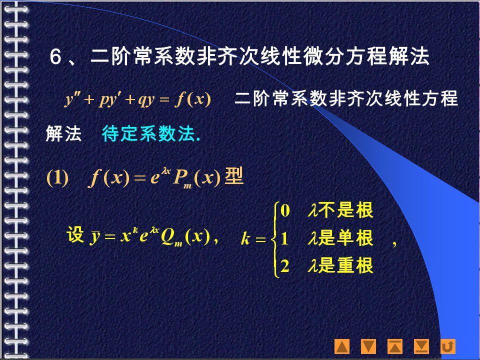 6、二阶常系数非齐次线性微分方程解法 二阶常系数非齐次线性方程 解法 待定系数法.