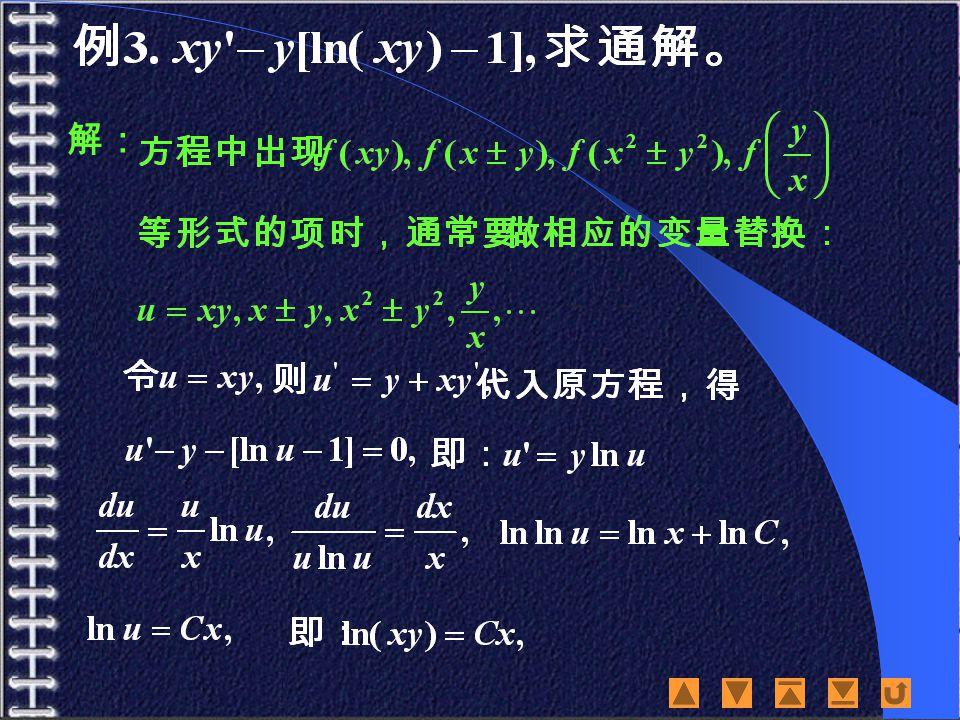 解: 例3例3例3例3