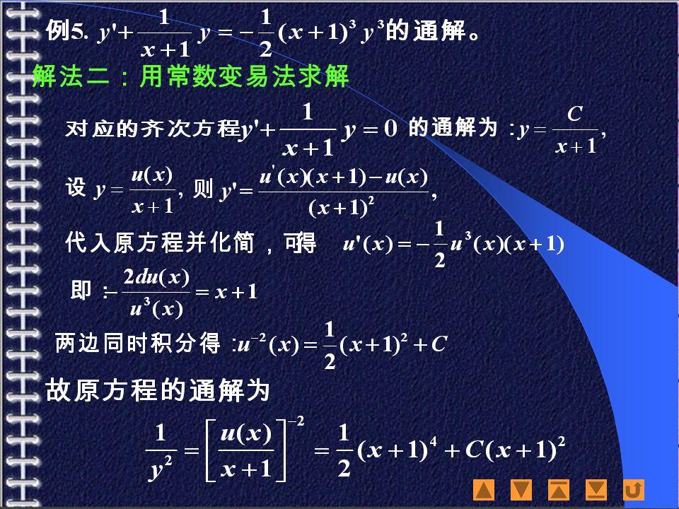 解法二:用常数变易法求解 例 6 ( 5-2 )
