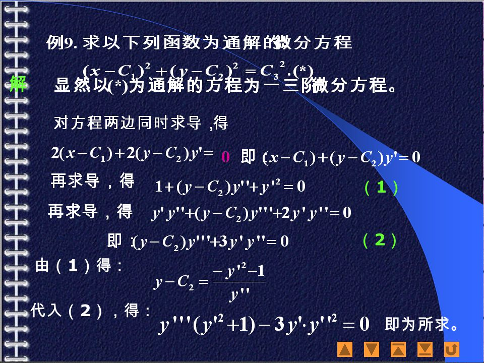 解 (1)(1) (2)(2) 由( 1 )得: 代入( 2 ),得: 即为所求。 例9例9例9例9
