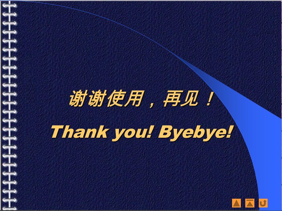 谢谢使用,再见! Thank you! Byebye!