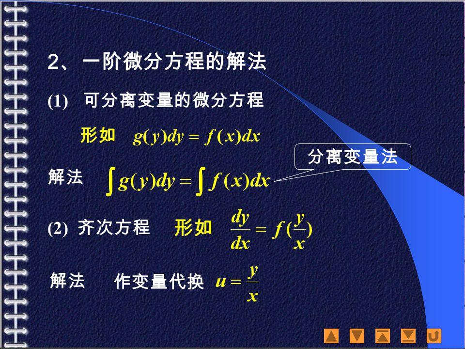 (1) 可分离变量的微分方程 解法 分离变量法 2 、一阶微分方程的解法 (2) 齐次方程 解法 作变量代换