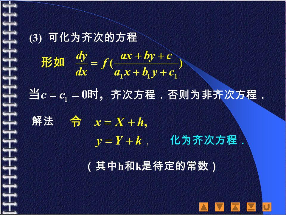 齐次方程. (其中 h 和 k 是待定的常数) 否则为非齐次方程. (3) 可化为齐次的方程 解法 化为齐次方程.