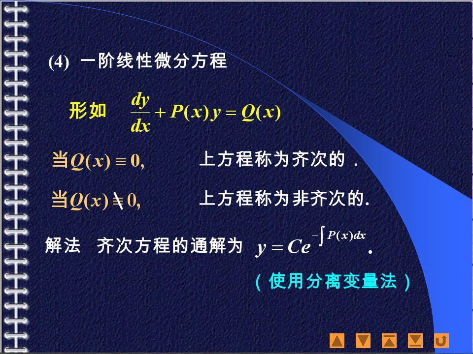 (4) 一阶线性微分方程 上方程称为齐次的. 上方程称为非齐次的. 齐次方程的通解为 (使用分离变量法) 解法