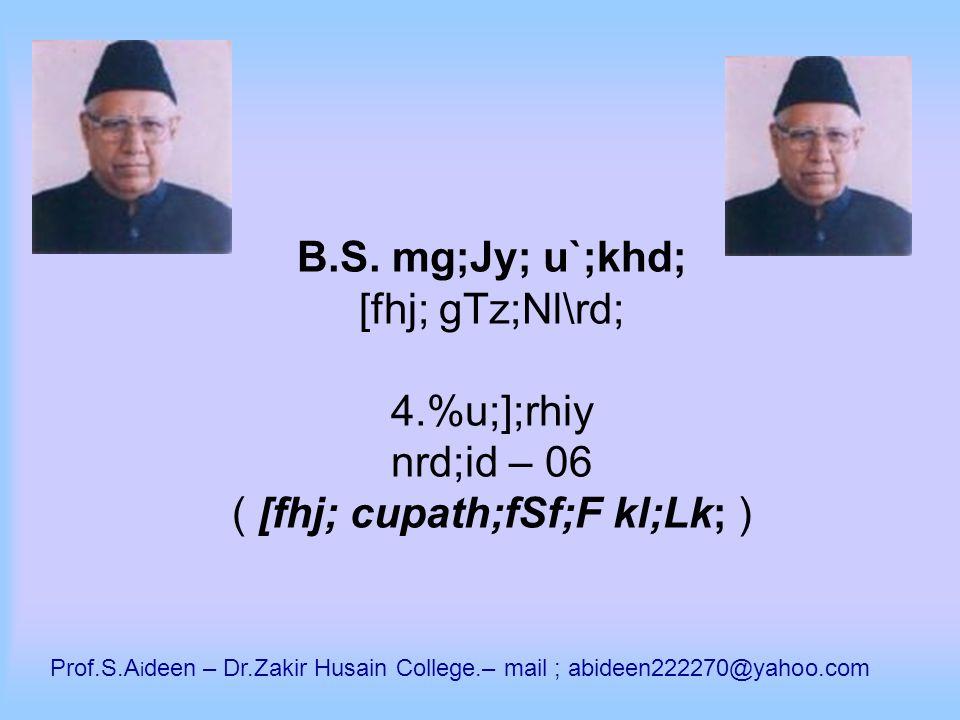 My;,e;jpah,];yhkpf; /gTz;Nl\d ; 688. mz;zh rhiy nrd;id.
