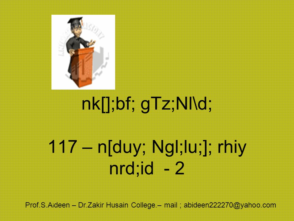 If;fpa ey $l;likg;G ( UNWO) nrd;l;uy; k];[Pj; 25.kz;lgk; NuhL,uhkehjGuk;-623501 Nghd; : 04567 221623 Prof.S.A i deen – Dr.Zakir Husain College.– mail ; abideen222270@yahoo.com