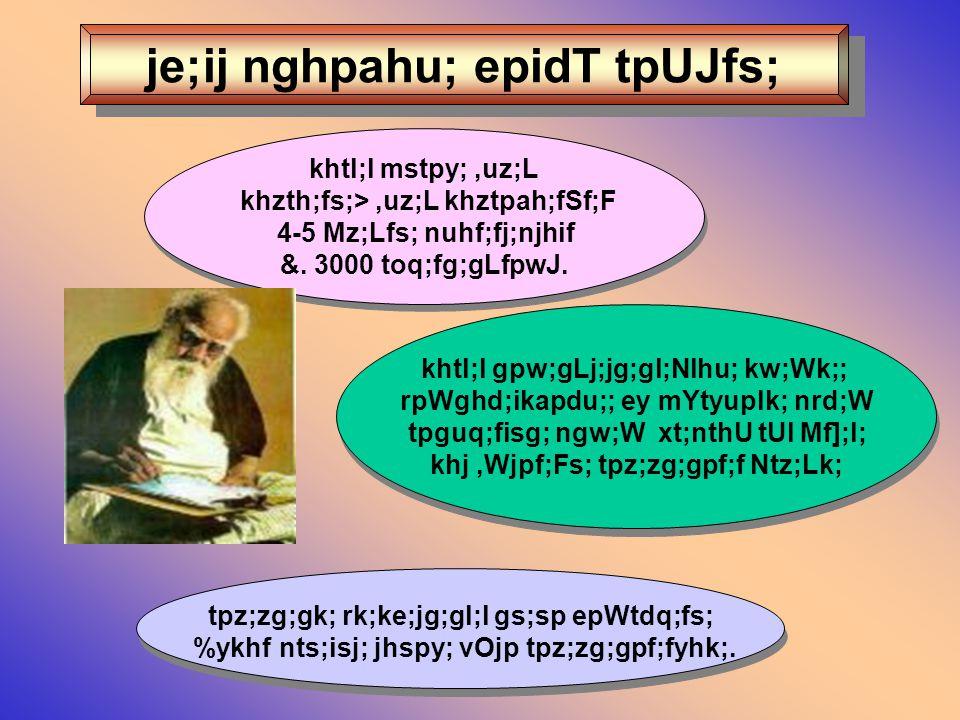 khtl;l mstpy; njhopw;fy;tp gapYk;,uz;L khzth;fs;>,uz;L khztpah;fSf;F 4-5 Mz;Lfs; nuhf;fj;njhif &.