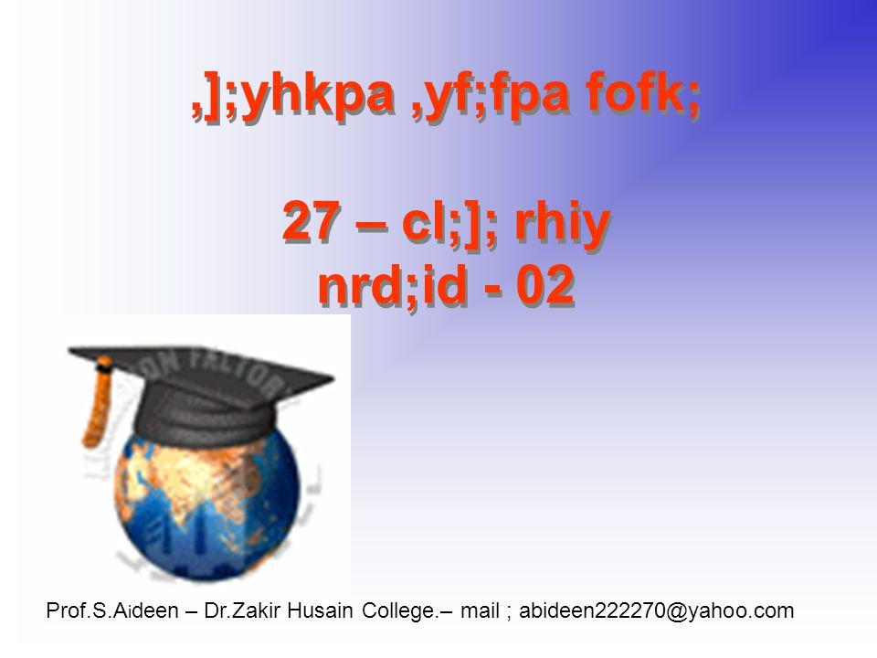 jkpo; ehL jt;`Pj; [khj; 30 –muz;kidf;fhuj; njU nrd;id - 01 Prof.S.A i deen – Dr.Zakir Husain College.– mail ; abideen222270@yahoo.com