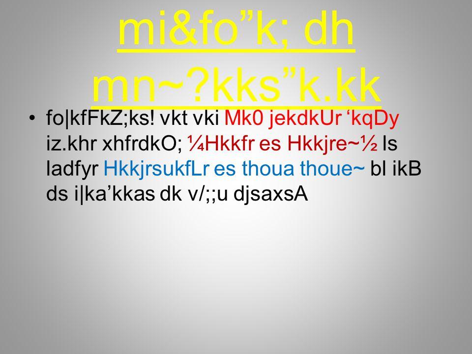 mi&fo k; dh mn~?kks k.kk fo|kfFkZ;ks.