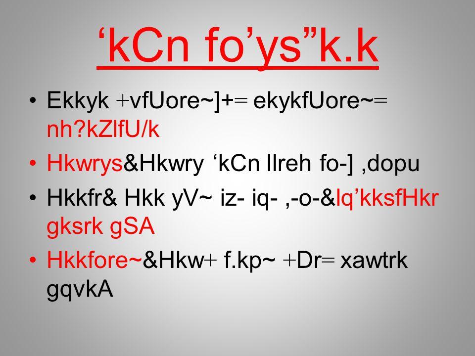 'kCn fo'ys k.k Ekkyk + vfUore~]+ = ekykfUore~ = nh?kZlfU/k Hkwrys&Hkwry 'kCn lIreh fo-],dopu Hkkfr& Hkk yV~ iz- iq-,-o-&lq'kksfHkr gksrk gSA Hkkfore~&Hkw + f.kp~ + Dr = xawtrk gqvkA