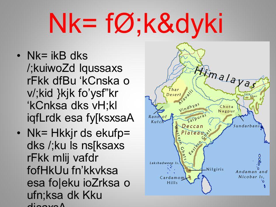 Nk= fØ;k&dyki Nk= ikB dks /;kuiwoZd lqussaxs rFkk dfBu 'kCnska o v/;kid }kjk fo'ysf kr 'kCnksa dks vH;kl iqfLrdk esa fy[ksxsaA Nk= Hkkjr ds ekufp= dks /;ku ls ns[ksaxs rFkk mlij vafdr fofHkUu fn'kkvksa esa fo|eku ioZrksa o ufn;ksa dk Kku djsaxsA