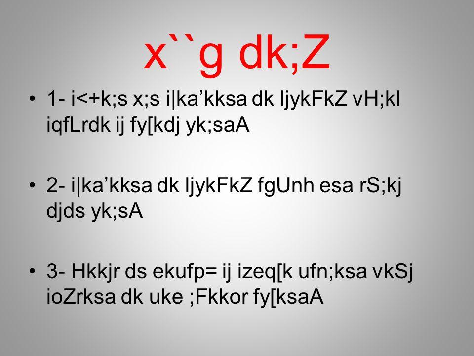 x``g dk;Z 1- i<+k;s x;s i|ka'kksa dk ljykFkZ vH;kl iqfLrdk ij fy[kdj yk;saA 2- i|ka'kksa dk ljykFkZ fgUnh esa rS;kj djds yk;sA 3- Hkkjr ds ekufp= ij izeq[k ufn;ksa vkSj ioZrksa dk uke ;Fkkor fy[ksaA