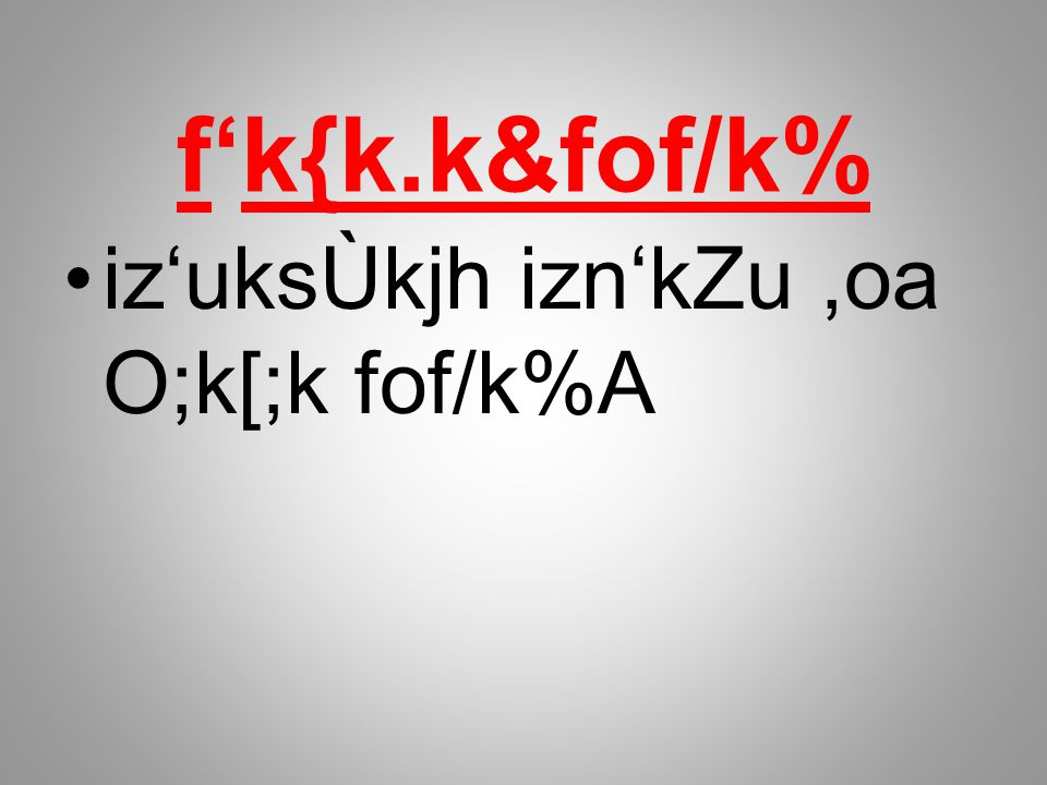 f'k{k.k&fof/k% iz'uksÙkjh izn'kZu,oa O;k[;k fof/k%A