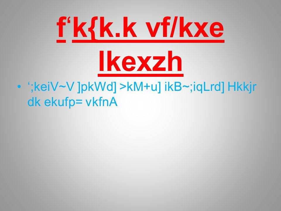 f'k{k.k vf/kxe lkexzh ';keiV~V ]pkWd] >kM+u] ikB~;iqLrd] Hkkjr dk ekufp= vkfnA