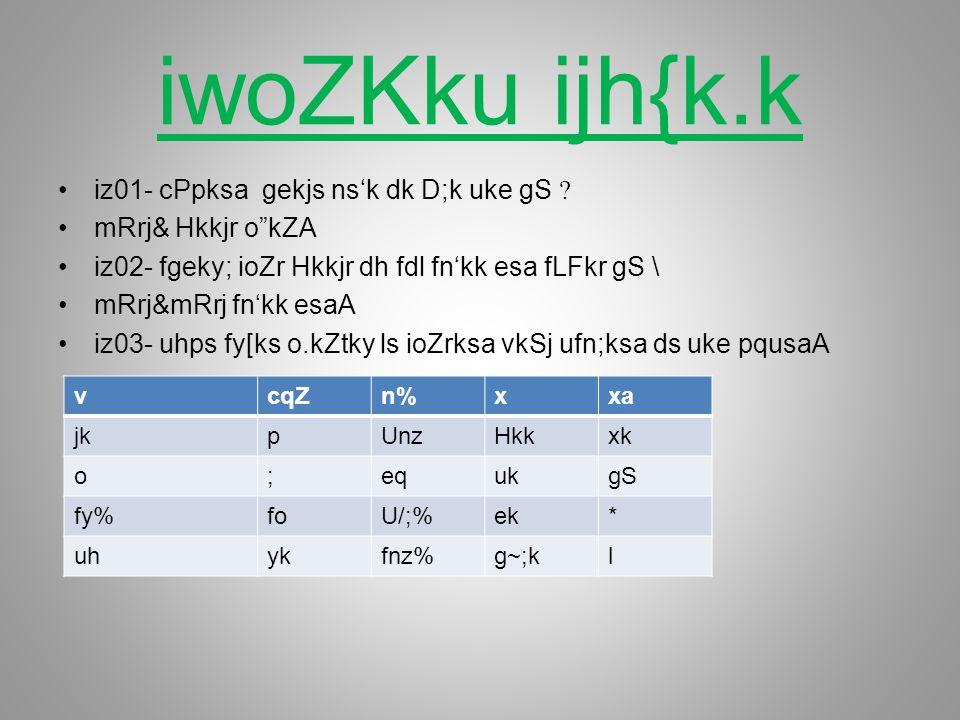 iwoZKku ijh{k.k iz01- cPpksa gekjs ns'k dk D;k uke gS .