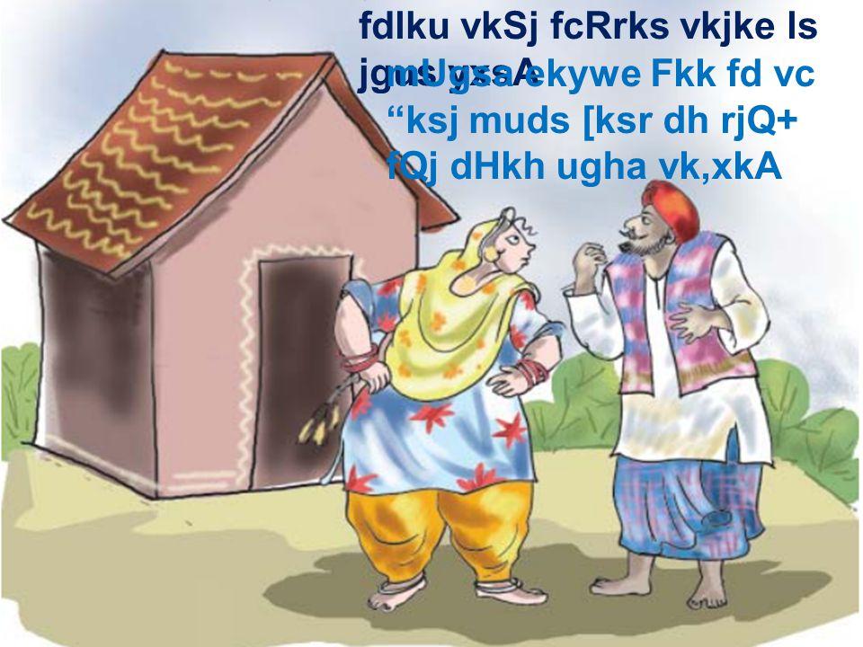 ksj ds gks k&gokl mM+ x,A mlus le>k dh HksfM+, us mlds lkFk /kks[kk fd;k gSA og Q+kSju ogk¡ ls HkkxkA HksfM+;k cgqr ph[kk&fpYyk;k] ysfdu ksj us,d u lquhA rst+h ls Hkkxrk pyk x;kA