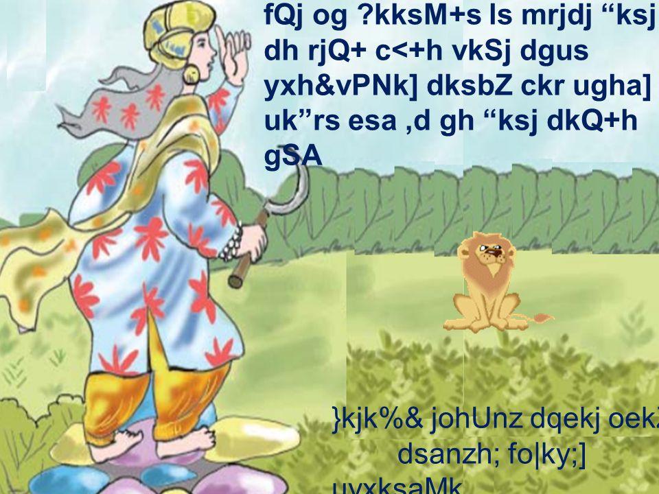 fcRrks us flj ij,d cM+k&lk iXxM+ ck¡/kk vkSj gkFk esa njk¡rh ysdj kksM+s ij lokj gks xbZA kksM+k nkSM+krh og [ksr ij igq¡ph vkSj t+ksj ls fpYykbZ& vjs fdlku.