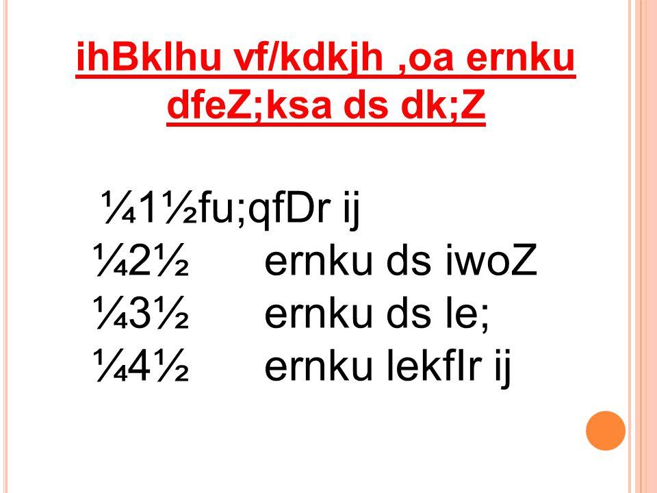 ¼1½fu;qfDr ij ¼2½ ernku ds iwoZ ¼3½ ernku ds le; ¼4½ ernku lekfIr ij ihBklhu vf/kdkjh,oa ernku dfeZ;ksa ds dk;Z