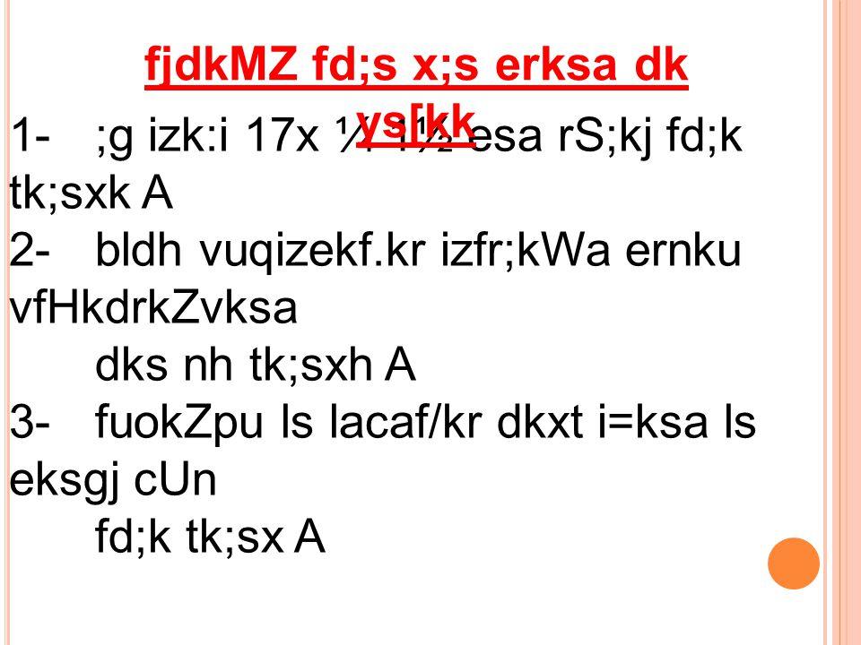 1-;g izk:i 17x ¼ 1½ esa rS;kj fd;k tk;sxk A 2-bldh vuqizekf.kr izfr;kWa ernku vfHkdrkZvksa dks nh tk;sxh A 3-fuokZpu ls lacaf/kr dkxt i=ksa ls eksgj cUn fd;k tk;sx A fjdkMZ fd;s x;s erksa dk ys[kk