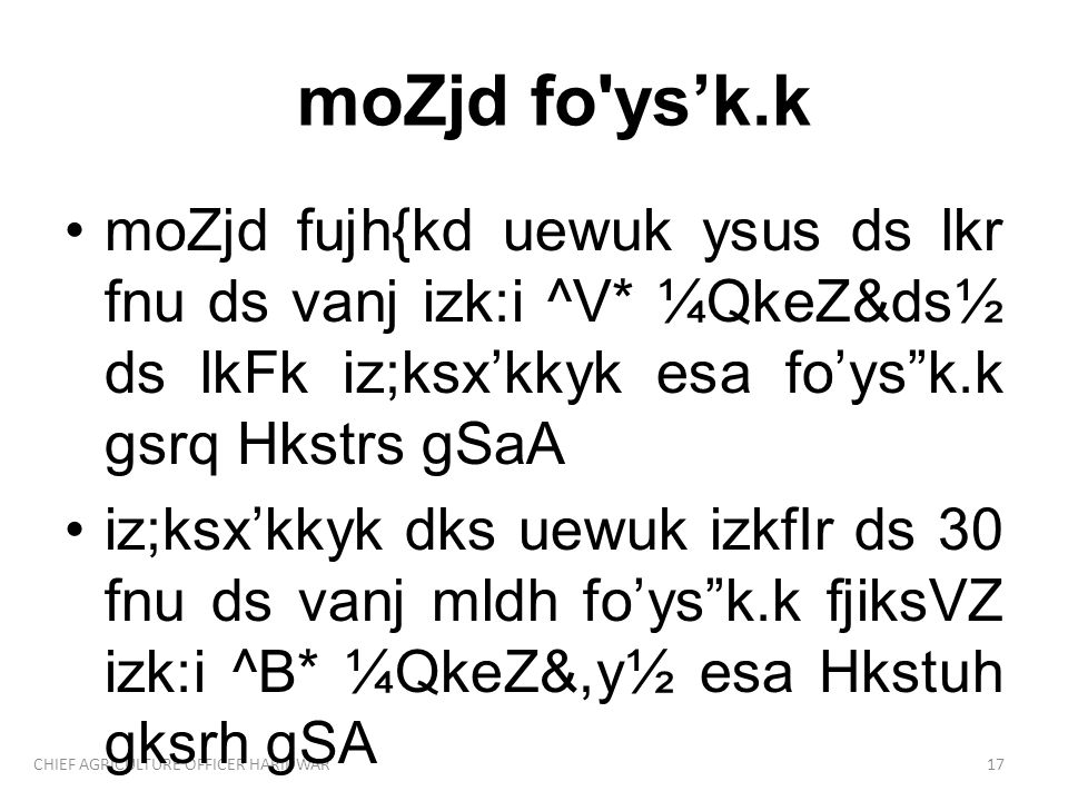 "moZjd fo'ys'k.k 17CHIEF AGRICULTURE OFFICER HARIDWAR moZjd fujh{kd uewuk ysus ds lkr fnu ds vanj izk:i ^V* ¼QkeZ&ds½ ds lkFk iz;ksx'kkyk esa fo'ys""k.k"