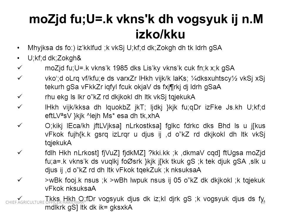CHIEF AGRICULTURE OFFICER HARIDWAR19 moZjd fu;U=.k vkns k dh vogsyuk ij n.M izko/kku Mhyjksa ds fo:) iz'kklfud ;k vkSj U;kf;d dk;Zokgh dh tk ldrh gSA U;kf;d dk;Zokgh& moZjd fu;U=.k vkns'k 1985 dks Lis'ky vkns'k cuk fn;k x;k gSA vko';d oLrq vf/kfu;e ds varxZr lHkh vijk/k laKs; ¼dksxuhtscy½ vkSj xSj tekurh gSa vFkkZr iqfyl fcuk okjaV ds fxj¶rkj dj ldrh gSaA rhu ekg ls lkr o kZ rd dkjkokl dh ltk vkSj tqjekukA lHkh vijk/kksa dh lquokbZ jkT; ljdkj }kjk fu;qDr izFke Js.kh U;kf;d eftLVªsV }kjk ^lejh Ms* esa dh tk,xhA O;kikj lEca/kh jftLVjksa] nLrkostksa] fglkc fdrkc dks Bhd ls u j[kus vFkok fujh{k.k gsrq izLrqr u djus ij,d o kZ rd dkjkokl dh ltk vkSj tqjekukA fdlh Hkh nLrkost] fjVuZ] fjdkMZ] kki.kk ;k,dkmaV cqd] ftUgsa moZjd fu;a=.k vkns'k ds vuqlkj foØsrk }kjk j[kk tkuk gS ;k tek djuk gSA,slk u djus ij,d o kZ rd dh ltk vFkok tqekZuk ;k nksuksaA >wBk fooj.k nsus ;k >wBh lwpuk nsus ij 05 o kZ dk dkjkokl ;k tqjekuk vFkok nksuksaA Tkks Hkh O;fDr vogsyuk djus dk iz;kl djrk gS ;k vogsyuk djus ds fy, mdlkrk gS] ltk dk ik= gksxkA xSj dkuwuh :i ls moZjd dks ys tkus okys okgu ;k i'kq vkfn dk Hkh vf/kxzg.k fd;k tk ldrk gSA,d gh vijk/k ds fy, nqckjk nks kh ik, tkus ij U;wure 06 ekl ds dkjkokl dh ltkA