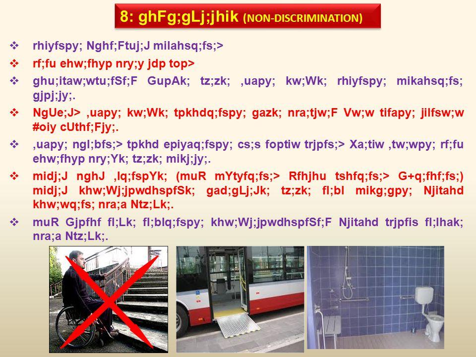 8: ghFg;gLj;jhik (NON-DISCRIMINATION)  rhiyfspy; Nghf;Ftuj;J milahsq;fs;>  rf;fu ehw;fhyp nry;y jdp top>  ghu;itaw;wtu;fSf;F GupAk; tz;zk;,uapy; kw;Wk; rhiyfspy; mikahsq;fs; gjpj;jy;.