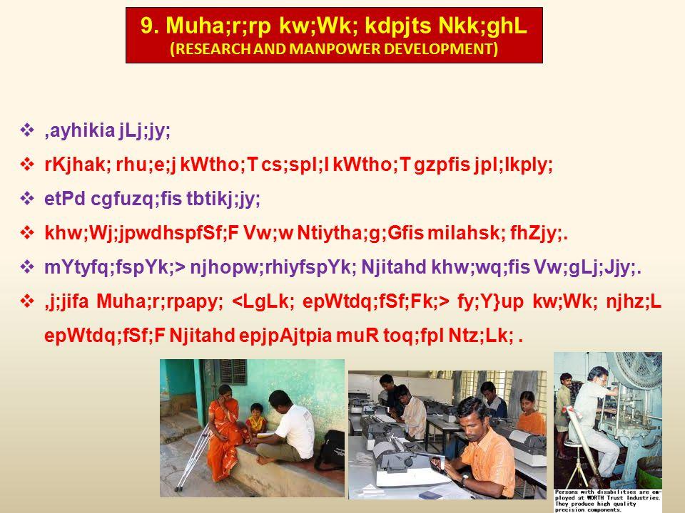 9. Muha;r;rp kw;Wk; kdpjts Nkk;ghL (RESEARCH AND MANPOWER DEVELOPMENT) ,ayhikia jLj;jy;  rKjhak; rhu;e;j kWtho;T cs;spl;l kWtho;T gzpfis jpl;lkply;