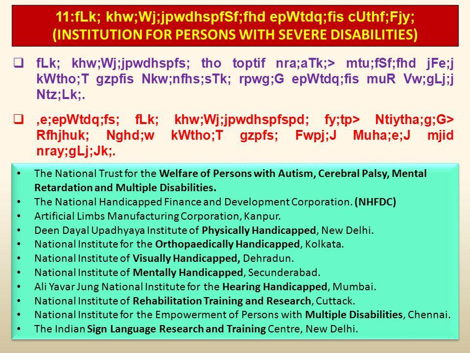 11:fLk; khw;Wj;jpwdhspfSf;fhd epWtdq;fis cUthf;Fjy; (INSTITUTION FOR PERSONS WITH SEVERE DISABILITIES)  fLk; khw;Wj;jpwdhspfs; tho toptif nra;aTk;> mtu;fSf;fhd jFe;j kWtho;T gzpfis Nkw;nfhs;sTk; rpwg;G epWtdq;fis muR Vw;gLj;j Ntz;Lk;.